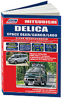 Книга Mitsubishi Delica / Space Gear с 1994 Руководство по ремонту, техобслуживанию и эксплуатации