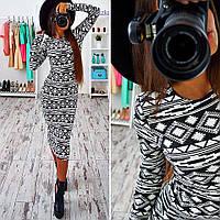 Женское красивое черно-белое платье-миди с узором