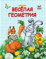 Прописи: Двухцветные Веселая геометрия рус