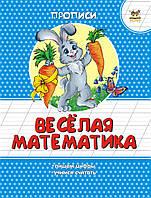 Прописи: Цветные Веселая математика рус