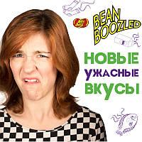 Новинка 2016! Обновленная Bean Boozled рулетка 4th edition Jelly Belly