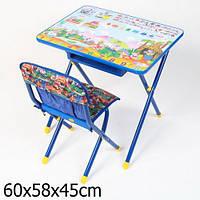 Набор детской складной мебели ДЭМИ №3  КОМФОРТ (Лимпопо)синий