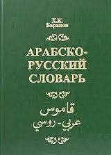 Баранов. Арабско-русский словарь.