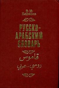 Борисов. Русско-арабский словарь.