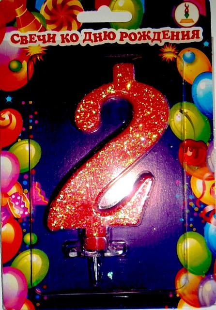 "Свеча цифра ""2""  красная с блестками большая"