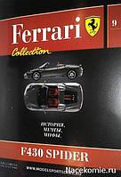 Ferrari Collection №9