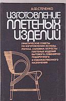 А.Ф.Стеченко Изготовление плетеных изделий