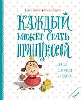 Детская книга Кузякин, Доброва: Каждый может стать принцессой