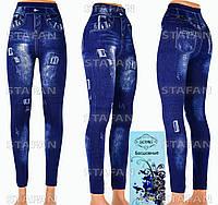 Бесшовные лосины под джинсы с махрой внутри