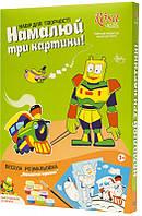 """Набор Веселая раскраска """"Механические игрушки"""" ROSA KIDS (N000164)"""