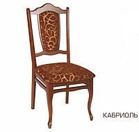 Стул Кабриоль(из дерева бук, для дома, для гостиной) ТМ Мелитополь Мебель