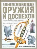 Большая энциклопедия оружия и доспехов. Стоун Дж. К.