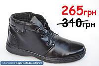 Мужские черные ботинки туфли демисезонные.Экономия 45грн