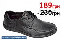 Мокасины туфли мужские черные.Экономия 41грн