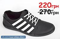 Четыре в одном удобные кроссовки, кеды, спортивные туфли и мокасины черные.Экономия 50грн