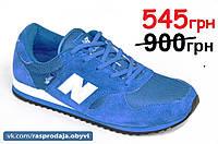 Кроссовки натуральная кожа,сетка удобные new balance реплика мужские синие nb400.Экономия 355грн