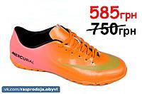Сороконожки футзалки бампы кроссовки Nike Mercurial реплика мужские оранжево розовые.Экономия 165грн