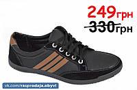 Три в одном мокасины,кроссовки,туфли стильные удобные черные.Экономия 81грн