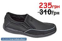Туфли мокасины стильные удобные черные.Экономия 75грн