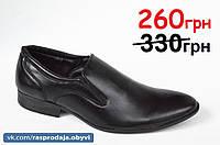 Туфли мужские классические удобные черные.Экономия 70грн