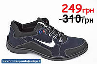 Кроссовки Nike найк реплика мокасины туфли мужские темно синие.Экономия 61грн