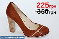 Женские туфли на устойчевом каблуке стильные женские коричневые.Экономия 125грн