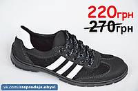 Три в одном летние мокасины кроссовки спортивные туфли искусственная кожа Львов черные.Экономия 50гр