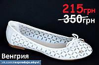 Балетки летние женские Венгрия белые удобные модель 2016.Экономия 135грн