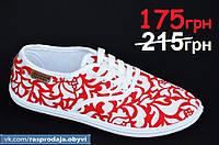 Мокасины кеды слипоны женские текстиль с красным цветочным узором на шнурках.Экономия 40грн