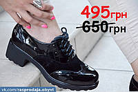Туфли глубокие, ботинки черные лаковые женские на шнурках с нубуковой вставкой.Экономия 155грн