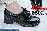 Туфли глубокие, ботинки черные лаковые с декором женские на шнурках.Экономия 155грн