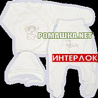 Костюмчик (комплект) на выписку р. 56 для новорожденного ткань ИНТЕРЛОК 100% хлопок ТМ Свит Марио 3191 Бежевый