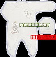 Человечек (комплект) на выписку р. 56 для новорожденного ткань ИНТЕРЛОК 100% хлопок ТМ Свит Марио 3192 Бежевый