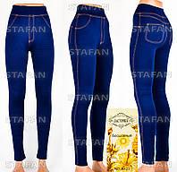 Бесшовные лосины под джинсы махровые внутри