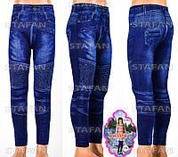 Детские лосины под джинсы с махрой внутри