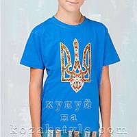 """Футболка дитяча """"Тризуб-вишиванка"""" синя"""