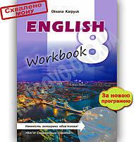 Робочий зошит Англійська мова 8 клас Нова програма Workbook Авт: Карп'юк О. Вид-во: Лібра Терра, фото 1