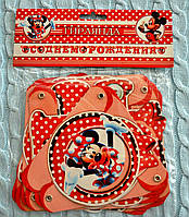 """Праздничная гирлянда-надпись С ДНЕМ РОЖДЕНИЯ! """"Мини и Микки Маус"""", длина 2,2 м, высота букв 16 см"""