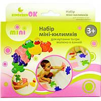 Набор мини-ковриков для купания KinderenOK MINI