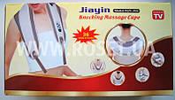 Универсальный Вибромассажер для шеи и спины - Jiayin MJY-816 Knocking Massage Cape