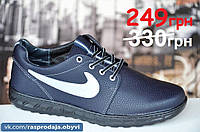 Кроссовки туфли спортивные мужские Найк темно синие Львов 2016.Экономия 81грн
