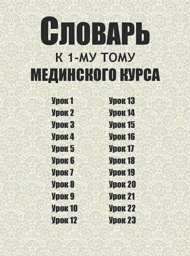 Словарь к 1 тому.