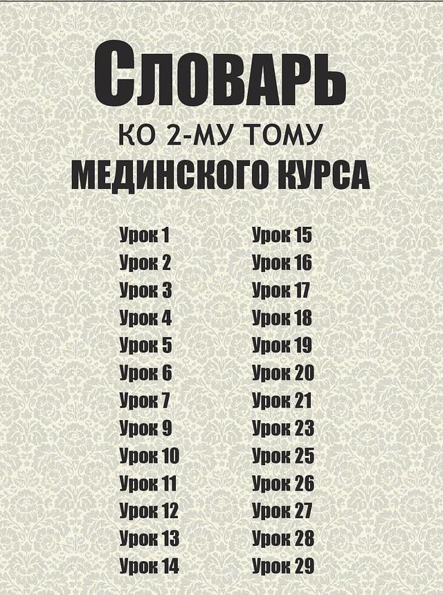 Словарь к 2 тому.