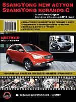Книга SsangYong Actyon New дизель с 2010 Руководство по ремонту, техобслуживанию и эксплуатации автомобиля