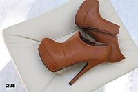 Ботильоны ботинки  женские демисезонные на шпильке бежевые