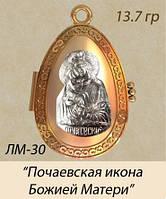 Золотой мощевик - Почаевская икона Божией Матери