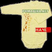 Детский боди с длинным  рукавом р. 86 с начесом ткань ФУТЕР (байка) 100% хлопок ТМ Алекс 3188 Желтый