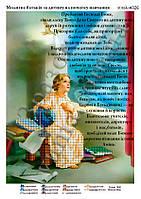 Схема для вышивки бисером Молитва родителей за детей перед началом учебы
