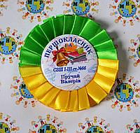 Значок на 1 сентября. Первокласник с фамилией и розеткой Зелёно-жёлтой
