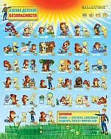Звуковой плакат - Азбука Детской Безопасности